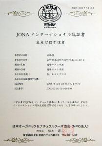 圃場に関するJONA IFOMA認証書