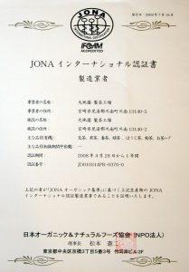 製茶工場に関するJONA IFOMA認証書