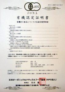 有機加工食品についての有機認定証明書