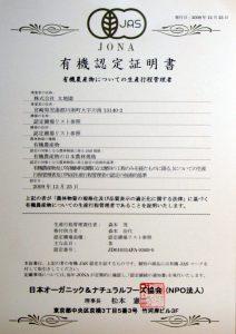 有機農産物についての有機認定証明書